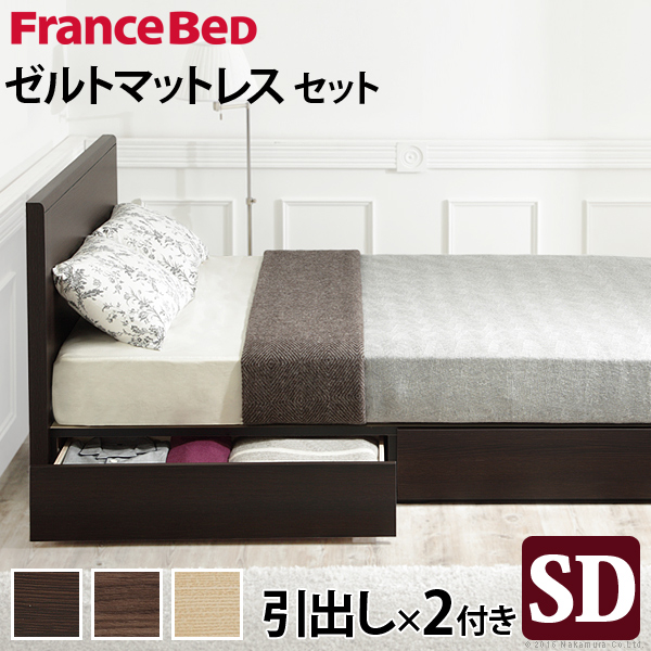 フランスベッド セミダブル 国産 引き出し付き 収納 省スペース マットレス付き ベッド 木製 ゼルト グリフィン(代引不可)