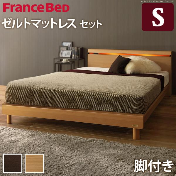 フランスベッド シングル 国産 コンセント マットレス付き ベッド 木製 棚 レッグ ライト付 ゼルト クレイグ(代引不可)