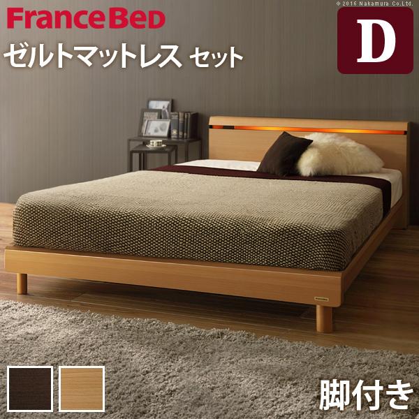 フランスベッド ダブル 国産 コンセント マットレス付き ベッド 木製 棚 レッグ ライト付 ゼルト クレイグ(代引不可)
