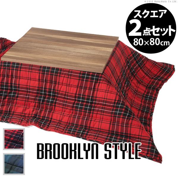 こたつ テーブル おしゃれ 古材風アイアンこたつテーブル 〔ブルックスクエア〕 80x80+保温綿入り掛布団チェック柄 2点セット(代引不可)