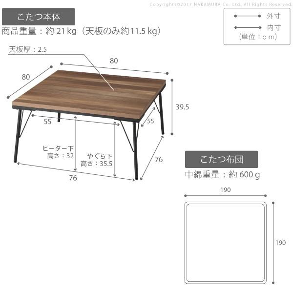こたつ テーブル おしゃれ 古材風アイアンこたつテーブル 〔ブルックスクエア〕 80x80+ヘリンボーン柄掛布団 2点セット セット(代引不可)【S1】