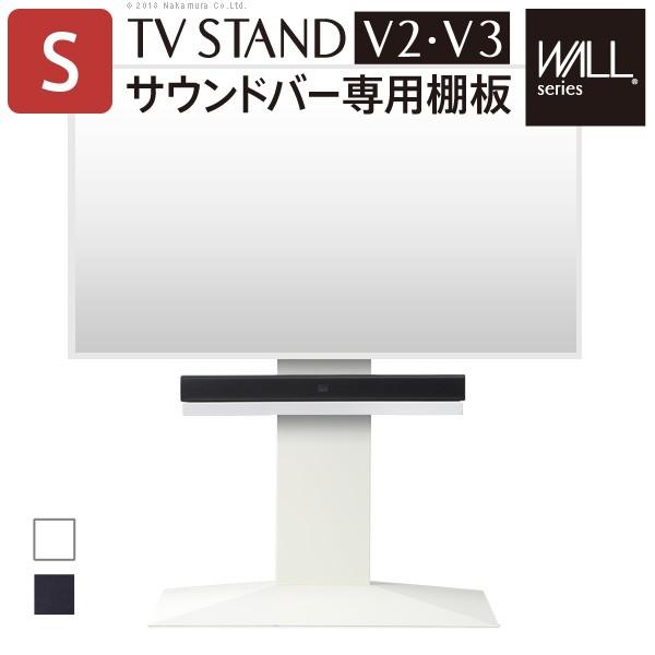 WALL[ウォール]壁寄せTVスタンドV2・V3サウンドバー専用棚 Sサイズ 幅60cm テレビ台 テレビスタンド 壁よせTVスタンド 部品(代引不可)【送料無料】