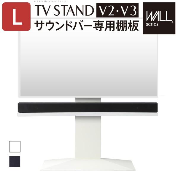 WALL[ウォール]壁寄せTVスタンドV2・V3サウンドバー専用棚 Lサイズ 幅118cm テレビ台 テレビスタンド 壁よせTVスタンド(代引不可)【送料無料】