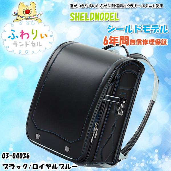 ふわりぃ シールドモデル ランドセル 男児用 2016年度モデル 03-04036 ブラック/ロイヤルブルー