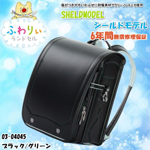 ふわりぃ シールドモデル ランドセル 男児用 2016年度モデル 03-04045 ブラック/グリーン