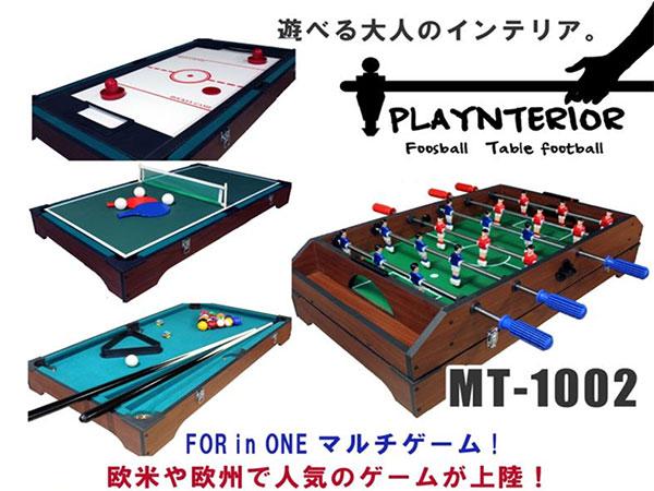 プレインテリア PLAYNTERIOR マルチテーブルゲーム MT-1002 4957448073942 インテリア 玩具(代引き不可)