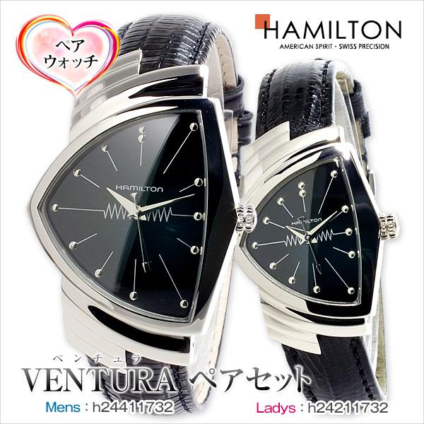 ハミルトン HAMILTON ベンチュラ VENTURA ペアセット ペアウォッチ 腕時計 H24411732 H24211732