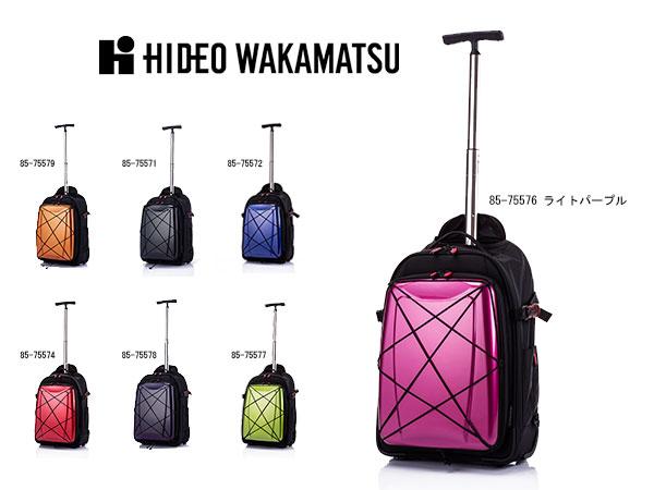 ヒデオ ワカマツ HIDEO WAKAMATSU ハイブリッドギアトロリー 3WAY キャリーケース 85-75576 ライトパープル