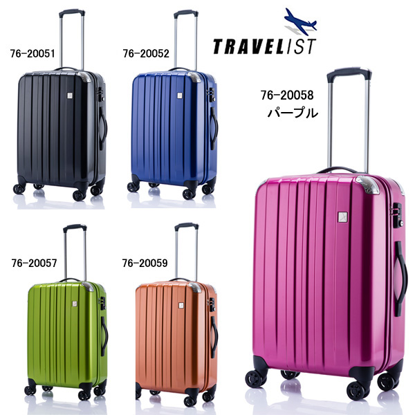 トラベリスト トラスト スーツケース Mサイズ 76-20058 パープル (代引き不可)