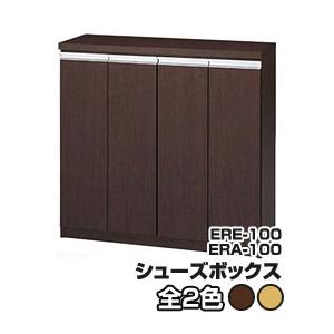フナモコ シューズボックス ERE-100 ERA-100 日本製 完成品 FUNAMOKO(代引不可)【送料無料】