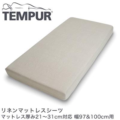 テンピュール リネンマットレスシーツ マットレス厚み21~31cm対応 幅97&100cm用 tempur【正規品】