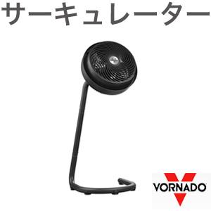 ボルネード サーキュレーター 783-JP ブラック 12~40畳(代引不可)【送料無料】