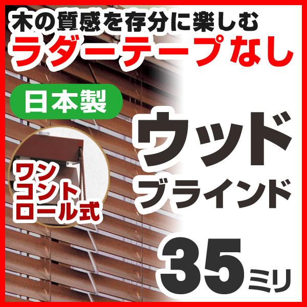値引きする ブラインド ウッドブラインド 木製 標準タイプ35 ワンコントロール式 ワンコントロール式 高さ262~280cm×幅141~160cm 日本製(き) ウッドブラインド【送料無料 標準タイプ35】, 田野町:3ee4377a --- delipanzapatoca.com
