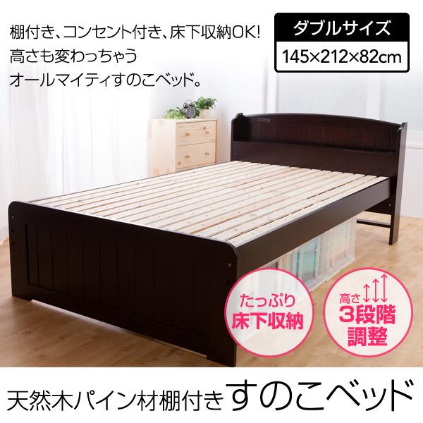 天然木パイン材棚付き すのこベッド ダブル 【送料無料】