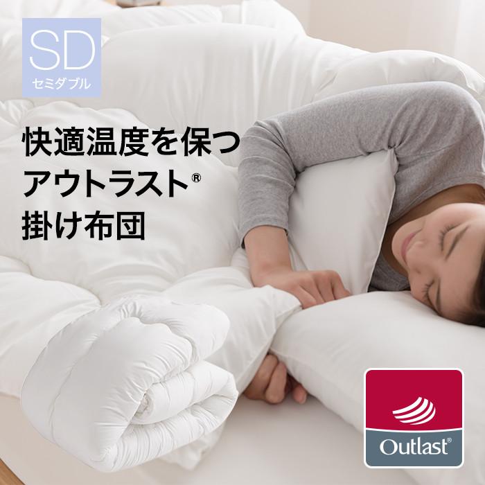 快適温度を保つ アウトラスト(R)掛け布団 セミダブル【送料無料】