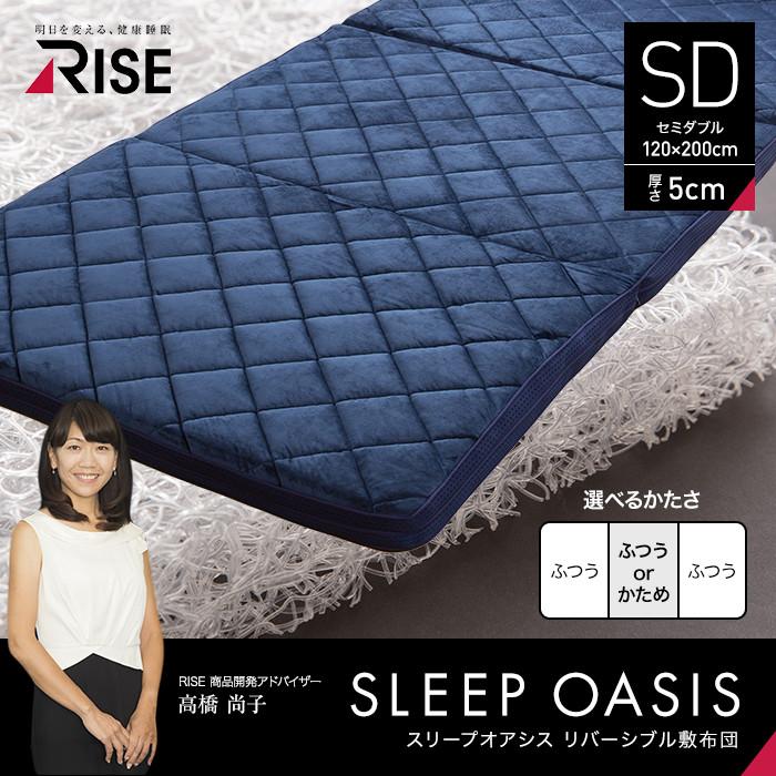 SLEEP OASIS リバーシブル敷布団(腰部かため/ふつう)セミダブル(代引不可)【送料無料】