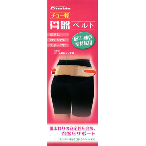 【noble】ノーブル チョー軽 骨盤ベルト [男女兼用] (日本製) ベージュ(Lサイズ)/6点入り(代引き不可)