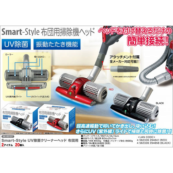 Smart-Style UV除菌布団用掃除機ヘッド 布団用 /20点入り(アソート/レッド10、ブラック10)(代引き不可)
