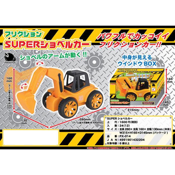 SUPERショベルカー パワルフでカッコイイフリクションカー /24点入り(代引き不可)【送料無料】