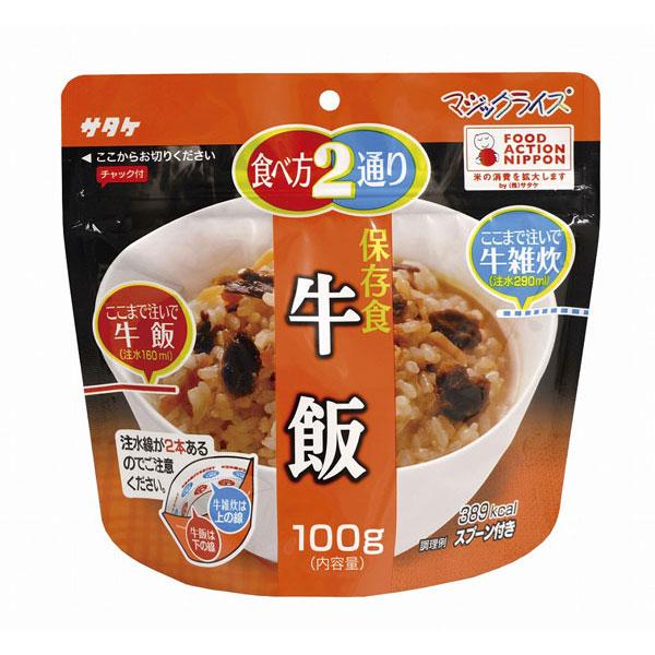 サタケ マジックライス 保存食 牛飯 50食分×2セット 保存期間5年 (日本製) (代引き不可)