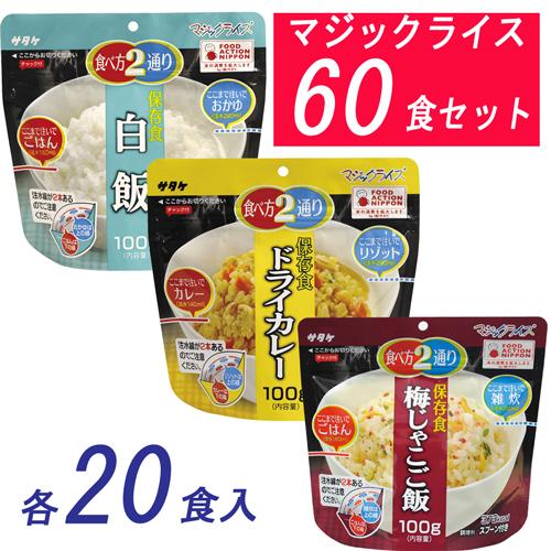 サタケ マジックライス 保存食・白飯20食・ドライカレー20食・梅じゃこご飯20食 保存期間5年 (代引き不可)