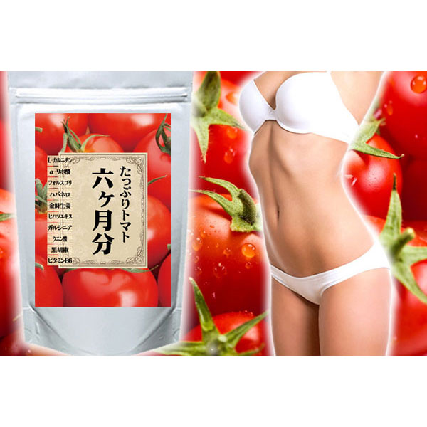 たっぷりトマト 6か月分(日本製) たっぷりトマト 6か月分/50点入り(代引き不可)【送料無料】【S1】