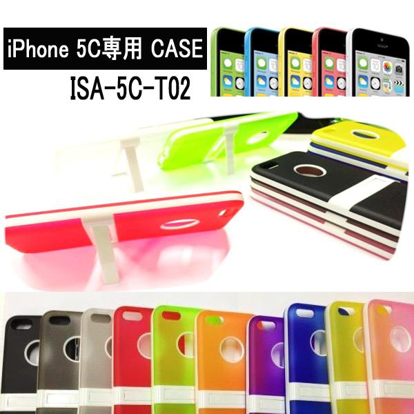 iPhone 5C専用 CASE ISA-5C-T02 スタンド付きバイカラーTPUケース ISA-5C-T02/50点入り(10色×5個)アソート(代引き不可)