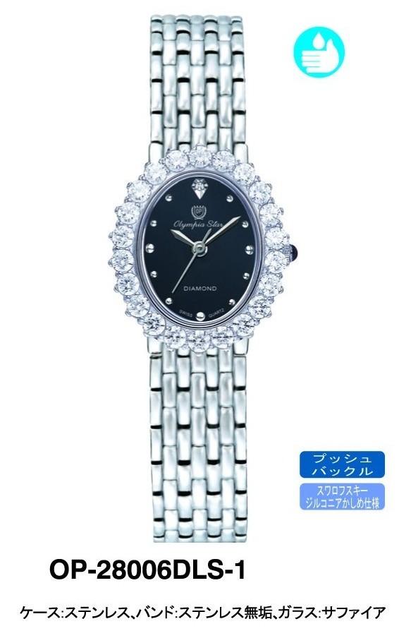 スーパーセール 送料無料 プレゼントにも最適 スワロフスキー仕様で高級感溢れる時計です OPYMPIA STAR オリンピアスター レディース腕時計 3気圧 スイス製ム-ブ 全品送料無料 5点入り 代引き不可 OP-28006DLS-1 アナログ表示