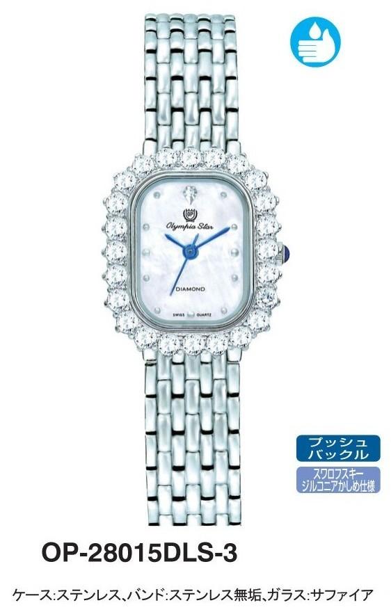 【OPYMPIA STAR】オリンピアスター レディース腕時計 OP-28015DLS-3 アナログ表示 スイス製ム-ブ 3気圧/1点入り(代引き不可)【送料無料】