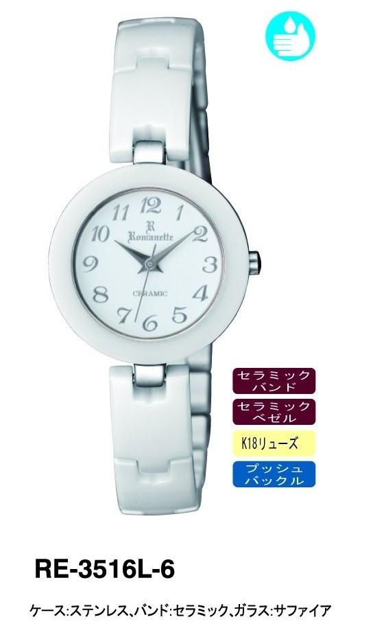 【ROMANETTE】ロマネッティ レディース腕時計 RE-3516L-6 アナログ表示 K18リューズ セラミック 3気圧防水 /10点入り(代引き不可)