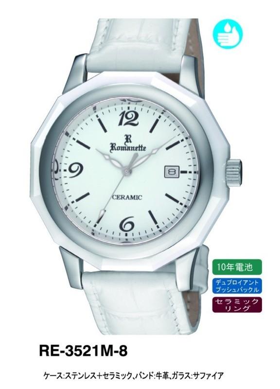 【ROMANETTE】 ロマネッティ メンズ腕時計 RE-3521M-8 アナログ表示 10年電池 日常生活用防水 /5点入り(代引き不可)