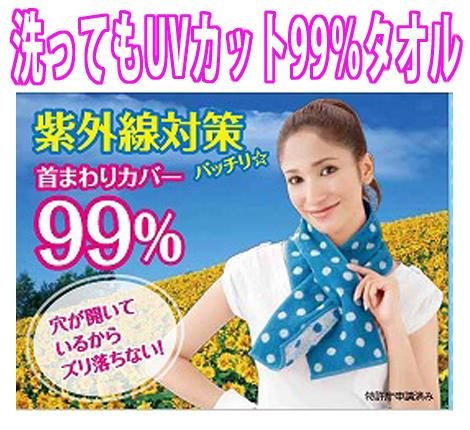 洗ってもUVカット99%タオル 洗ってもUVカット99%タオル(紺色)/48点入り(代引き不可)【送料無料】