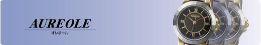 【AUREOLE】オレオール レディース腕時計 SW-457L-3 アナログ表示 薄型 超硬質合金ベゼル 日常生活用防水 /5点入り(代引き不可)【S1】