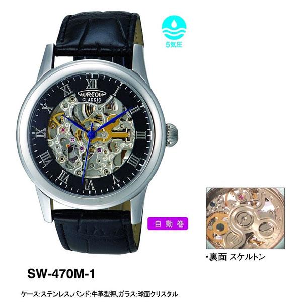 【AUREOLE】オレオール メンズ腕時計 SW-470M-1 アナログ表示 自動巻 スケルトン 5気圧防水 /5点入り(代引き不可)【S1】