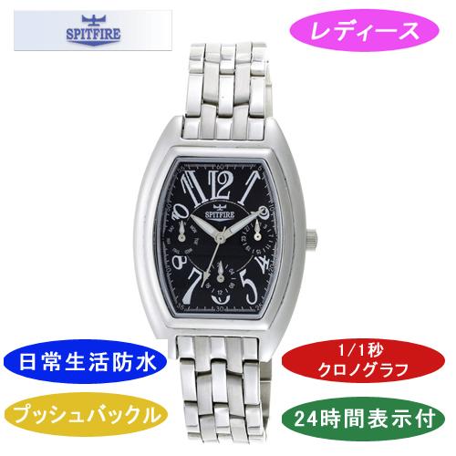 【SPITFIRE】スピットファイア レディース腕時計 SF-912L-1 アナログ表示 24時間表示付 10気圧防水 /10点入り(代引き不可)