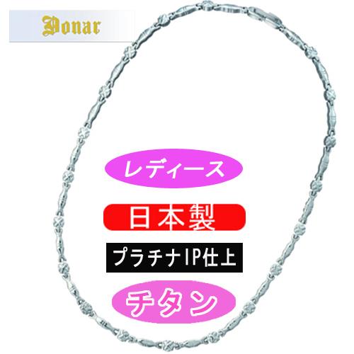【DONAR】ドナー ゲルマニウム・チタン [レディース用] ネックレス DN-014N-1 日本製 /5点入り(代引き不可)【S1】