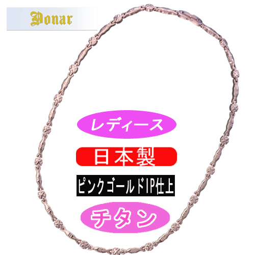 【DONAR】ドナー ゲルマニウム・チタン [レディース用] ネックレス DN-014N-6 日本製 /1点入り(代引き不可)【送料無料】【S1】