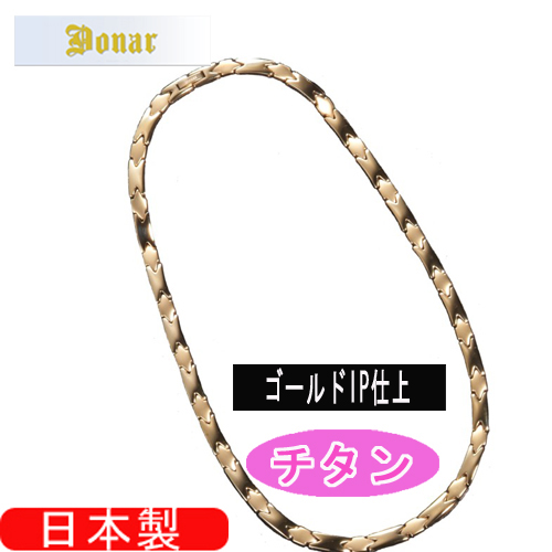 【DONAR】ドナー ゲルマニウム・チタン [メンズ用] ネックレス DN-003NL-2 日本製 /1点入り(代引き不可)