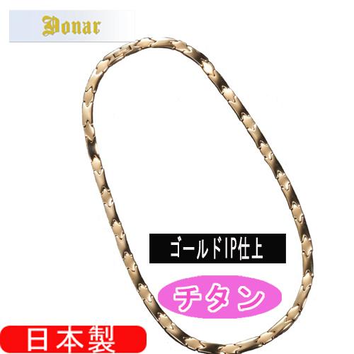 【DONAR】ドナー ゲルマニウム・チタン [メンズ用] ネックレス DN-003NL-2 日本製 /5点入り(代引き不可)【送料無料】【S1】