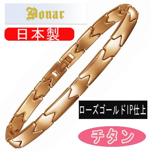 【DONAR】ドナー ゲルマニウム・チタン [男女兼用] ブレスレット DN-005B-3 日本製 /5点入り(代引き不可)【送料無料】