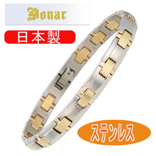 【DONAR】ドナー ゲルマニウム・ステンレス [男女兼用] ブレスレット DN-016B-7 日本製 /1点入り(代引き不可)【送料無料】