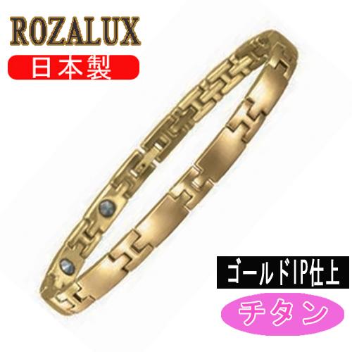 【LOZALUX】ロザルクス ゲルマニウム・チタン [男女兼用] ブレスレットLL-501B-2 日本製 /5点入り(代引き不可)【送料無料】【S1】