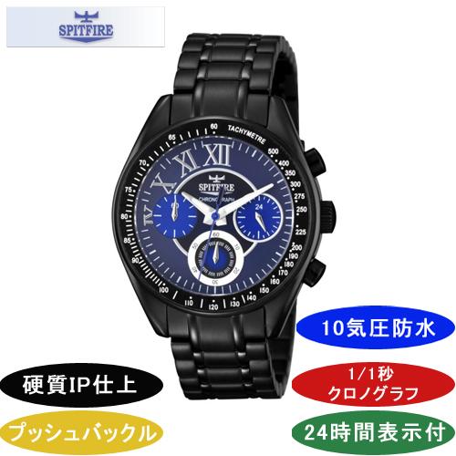 【SPITFIRE】スピットファイア メンズ腕時計 SF-906M-5 クロノグラフ 10気圧防水 /1点入り(代引き不可)【送料無料】