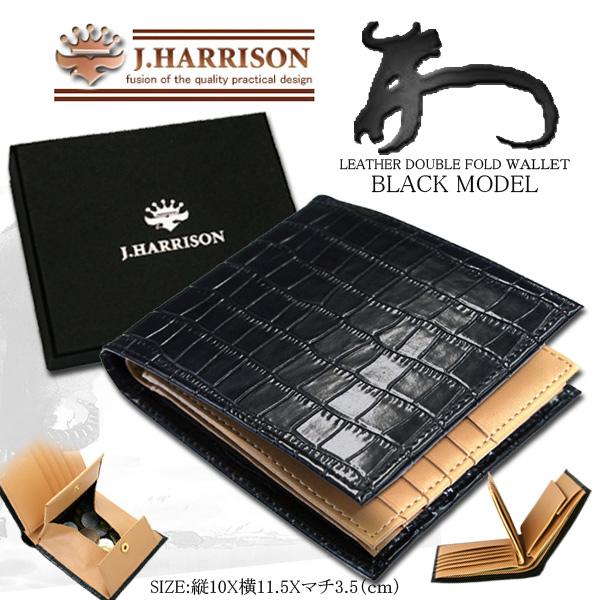 J.HARRISON クロコ型押し二つ折財布 JWT-008(ブラック) /12点入り(代引き不可)【送料無料】