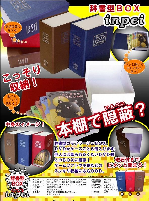 辞書型BOX inpei 茶/60点入り(代引き不可)【送料無料】