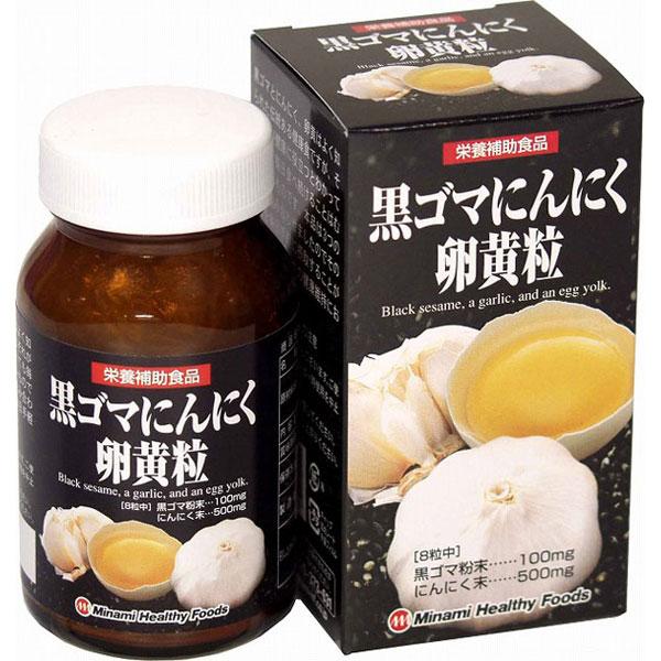 黒ゴマにんにく卵黄粒(日本製) /40点入り(代引き不可)【送料無料】【S1】