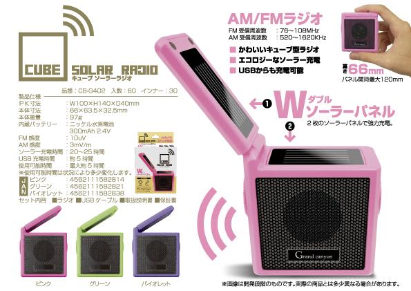 キューブソーラーラジオ CB-G402 ピンク/60点入り(代引き不可)【送料無料】