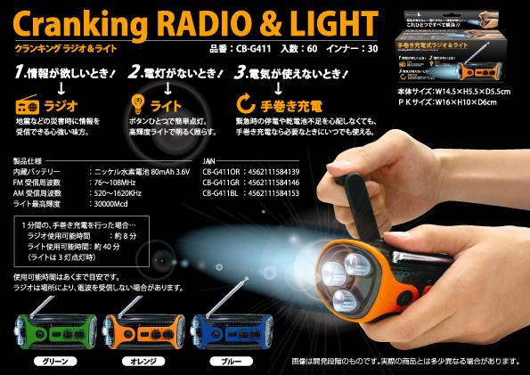 手巻き充電式 ラジオ&ライト CB-G441 ブルー/60点入り(代引き不可)【送料無料】