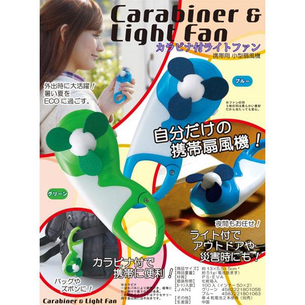 携帯用小型扇風機 カラビナ付ライトファン /100点入り(各カラー×50)(代引き不可)【S1】