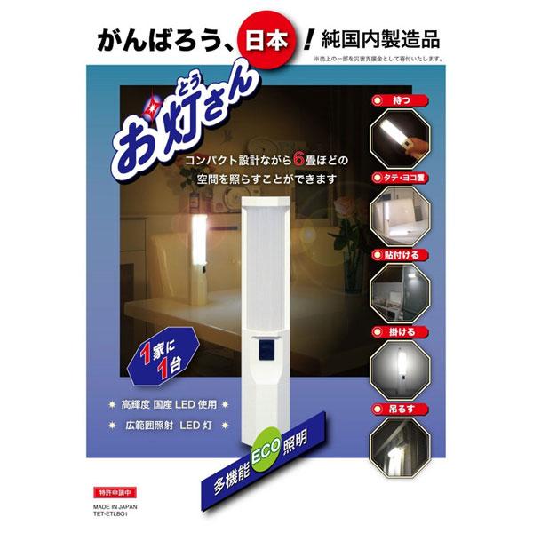 多機能LED照明お灯さんTET-ETLB01 /30点入り(代引き不可)